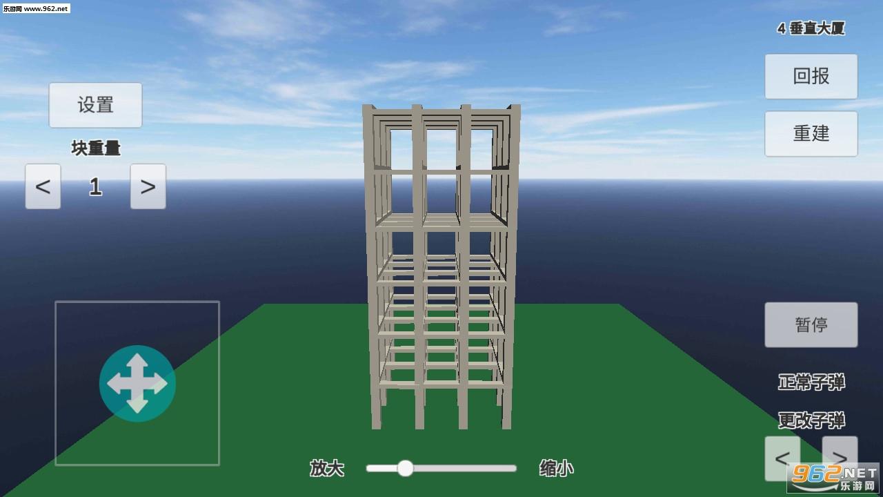 物理模拟建筑破坏最新版v2.0.6_截图0