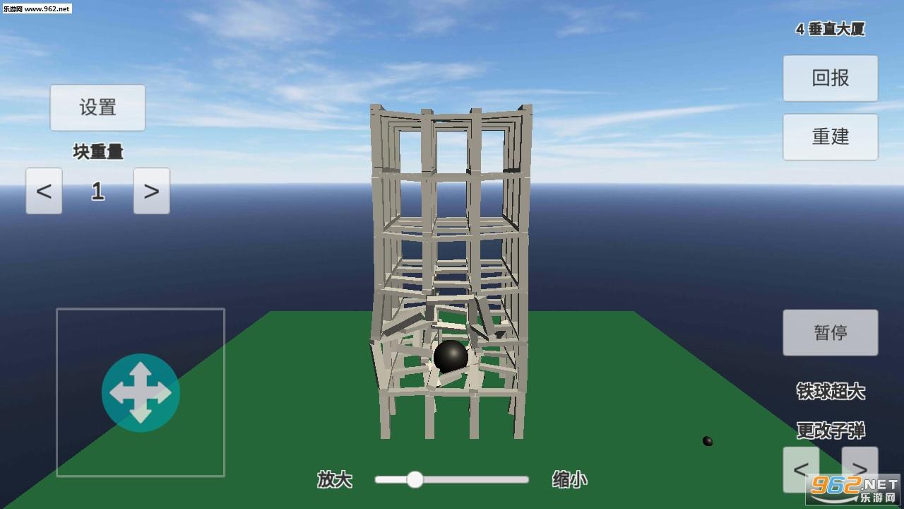 物理模拟建筑破坏最新版v2.0.6_截图1