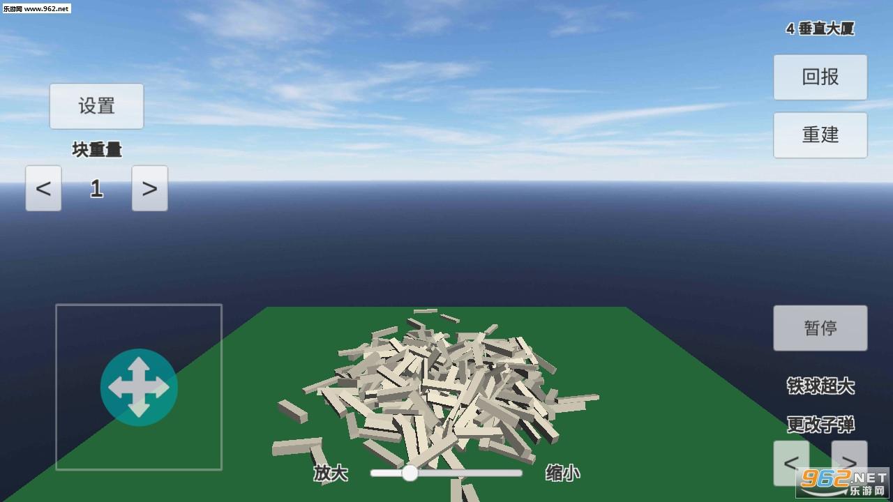 物理模拟建筑破坏最新版v2.0.6_截图2