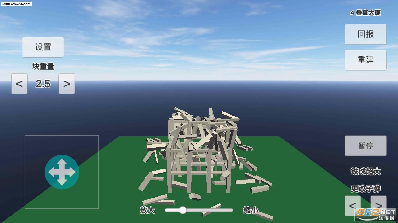 物理模拟建筑破坏最新版v2.0.6_截图3