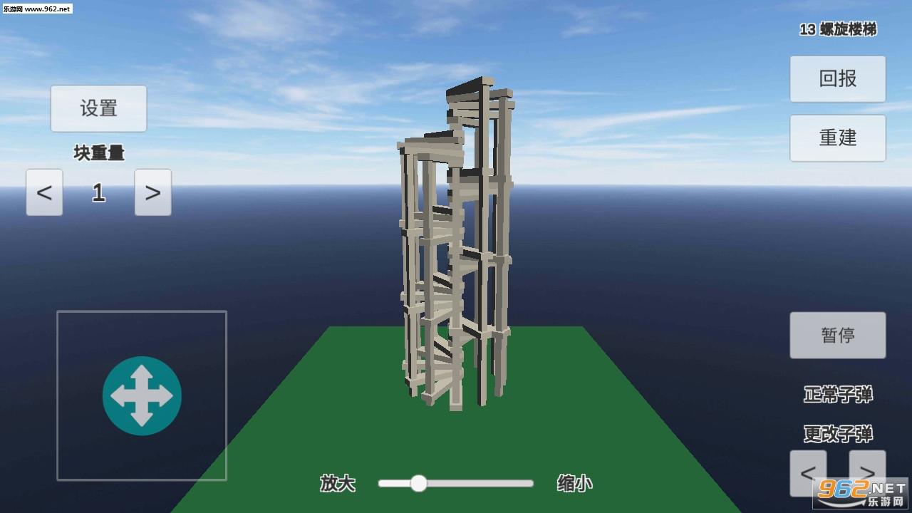 物理模拟建筑破坏最新版v2.0.6_截图4