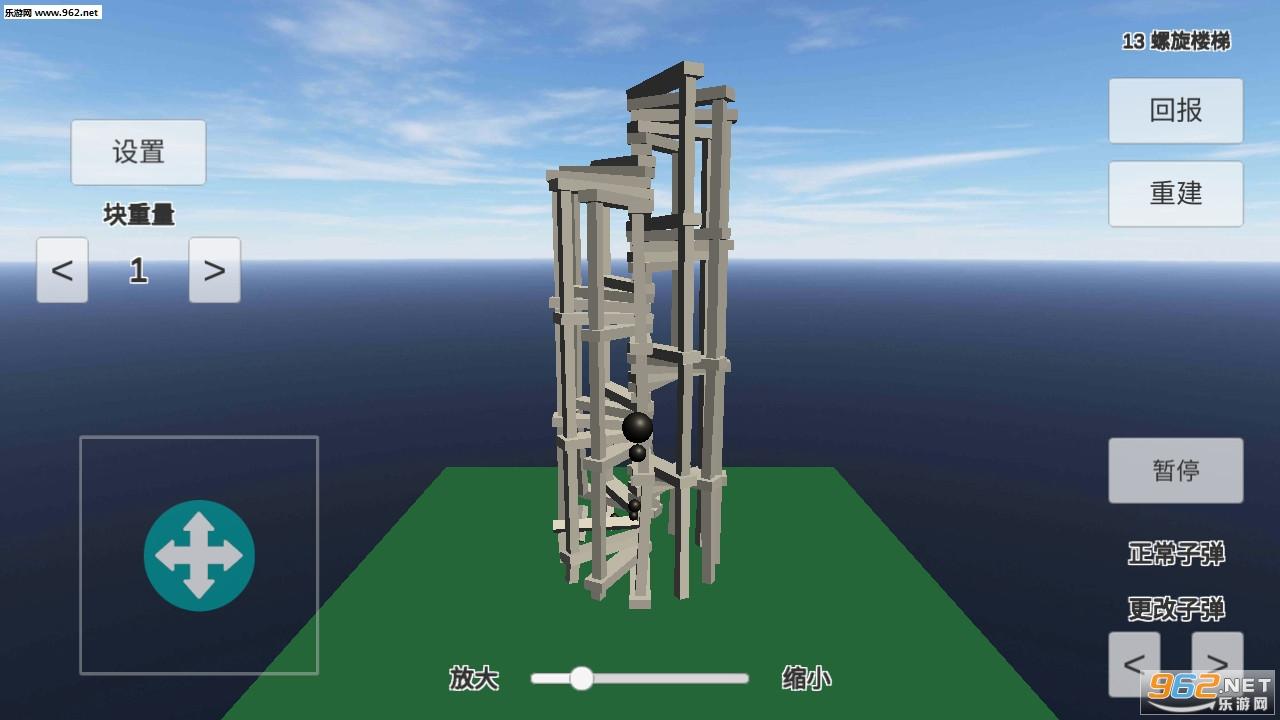 物理模拟建筑破坏最新版v2.0.6_截图5