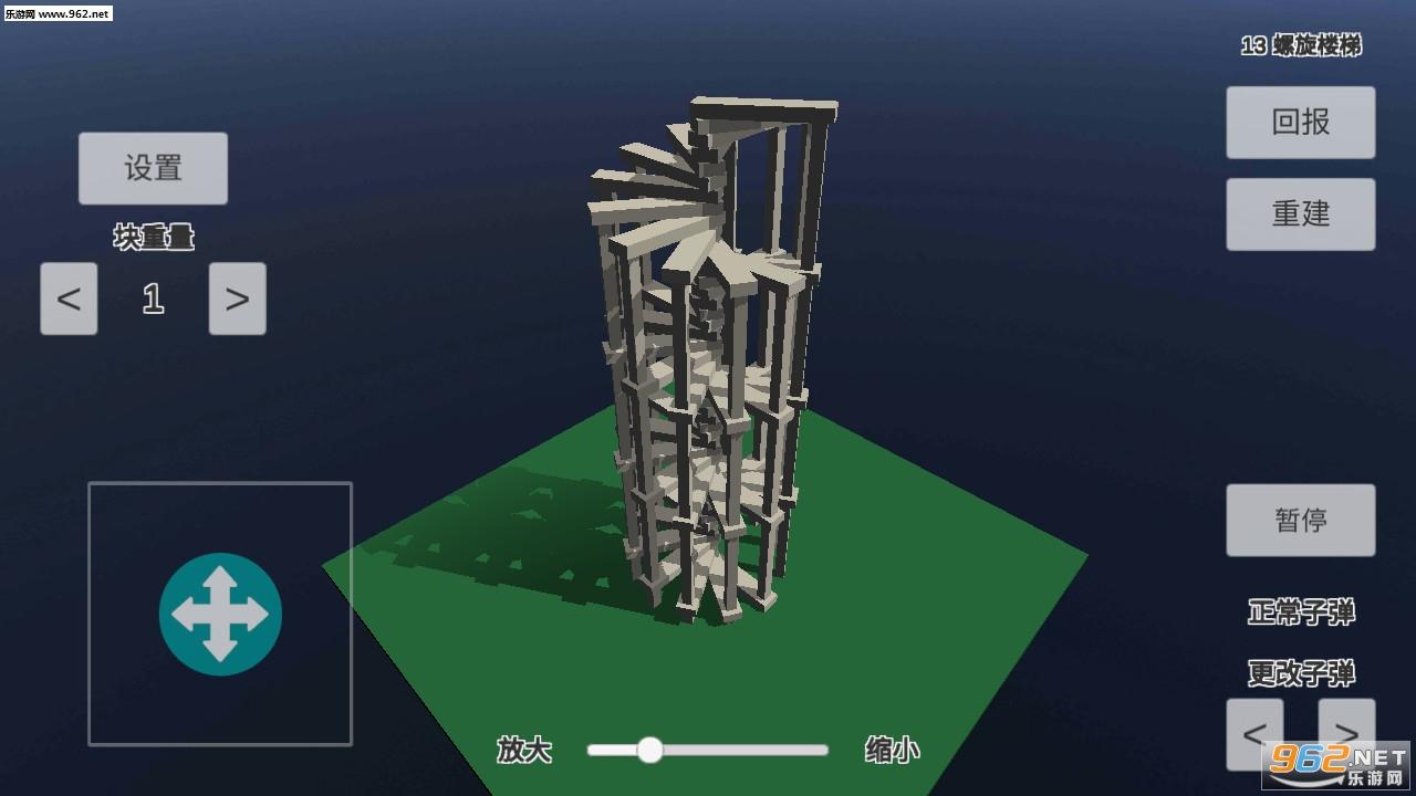 物理模拟建筑破坏最新版v2.0.6_截图6