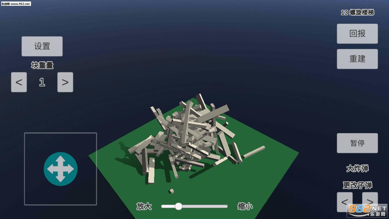 物理模拟建筑破坏最新版v2.0.6_截图7
