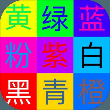颜色辨别安卓版v1.0