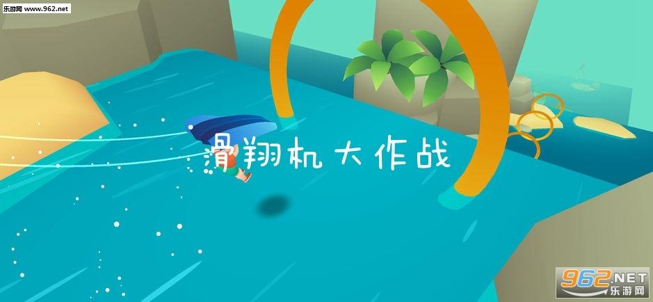 滑翔机大作战官方版v2.0.0(Island Glider)_截图0