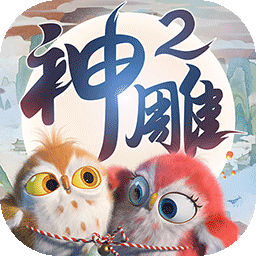 神雕侠侣2果盘版v1.2.1