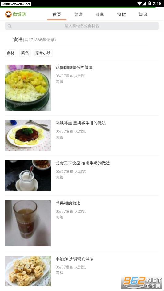 人人做饭网appv2.1.1_截图4