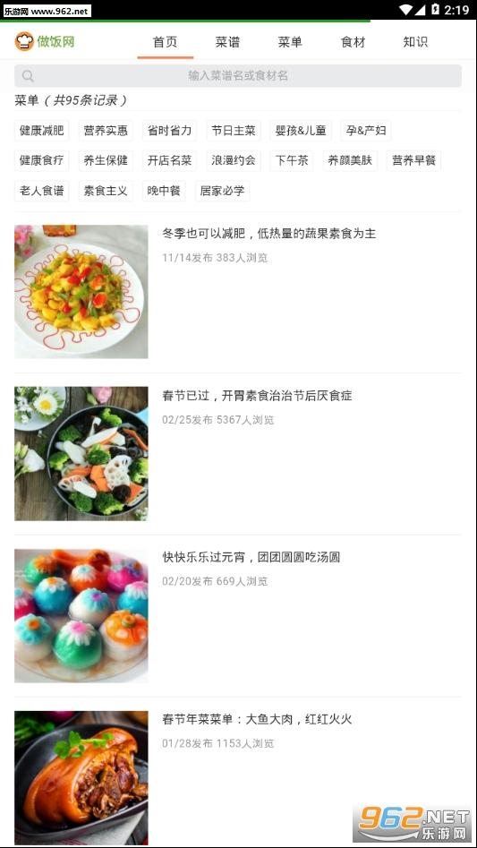 人人做饭网appv2.1.1_截图2