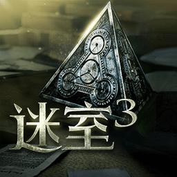 迷室3手游果盘版v1.0.0