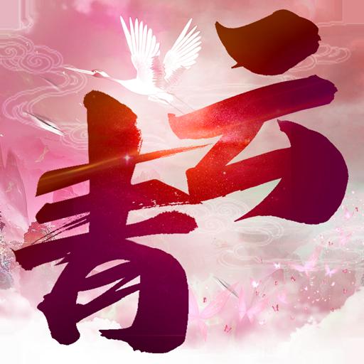 青云长歌行ios版v1.0