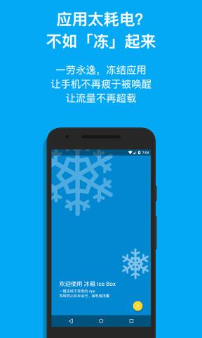 冰箱IceBox应用冻结appv3.16.5c截图1