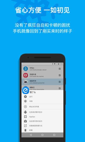 冰箱IceBox应用冻结appv3.16.5c截图4