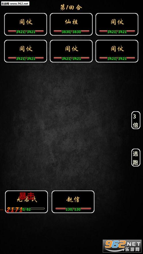 重生大玩家官方版v1.0截图2