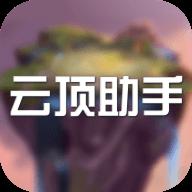 云顶助手app