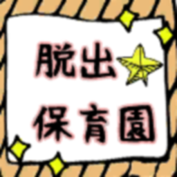 逃脱游戏逃离幼儿园安卓版v0.1.4