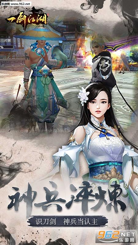 一剑江湖手游果盘版v1.1.0.0_截图3