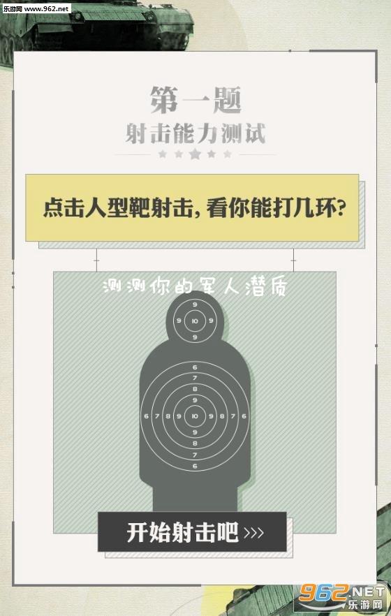 测测你的军人潜质安卓版