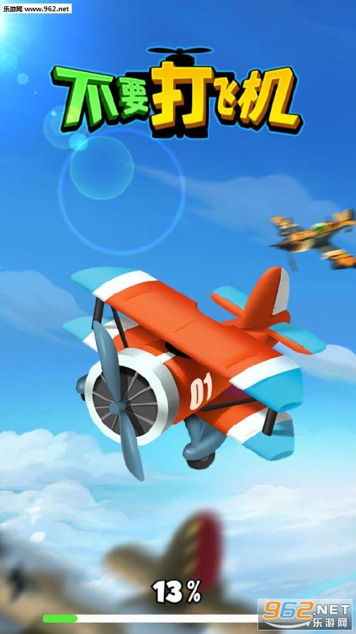 不要打飞机官方最新版