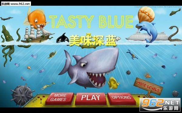 美味深蓝怎么换下一关 美味深蓝怎么换鲨鱼