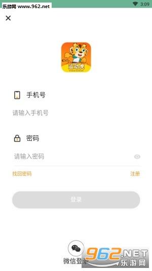 运动虎app