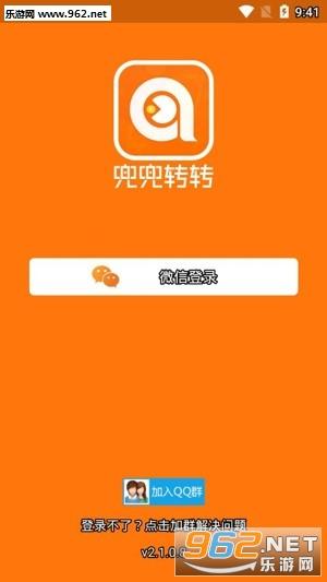 兜兜转转app