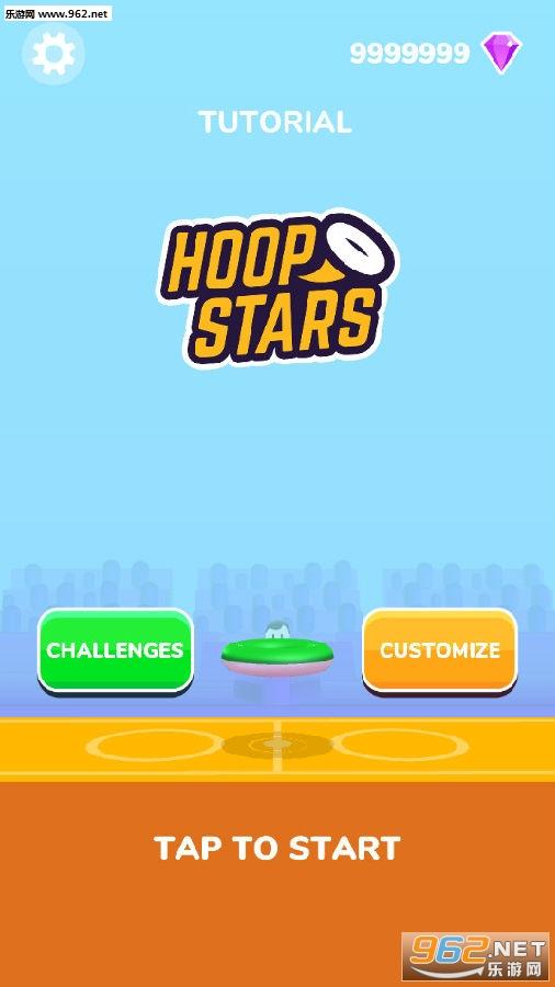 群星HoopStars安卓版
