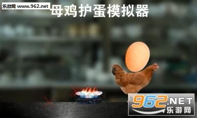 母鸡护蛋模拟器游戏安卓版