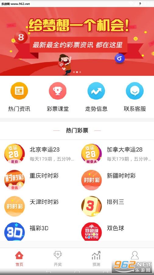欢乐彩票app客户端