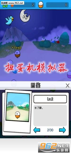 扭蛋机模拟器游戏中文版