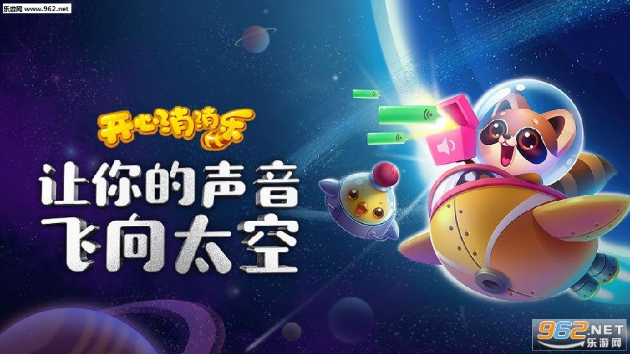 开心消消乐太空计划游戏下载