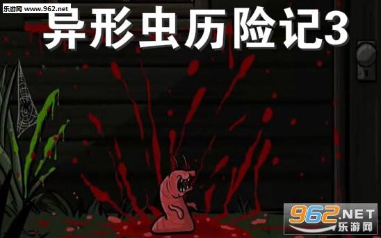 异形虫历险记3中文版