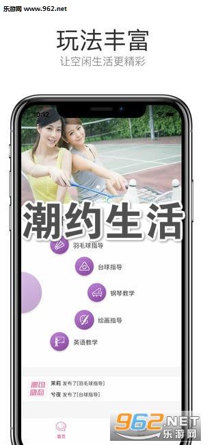 潮约生活app