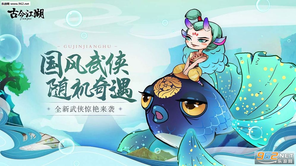 古今江湖安卓最新版