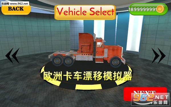 欧洲卡车漂移模拟器安卓版