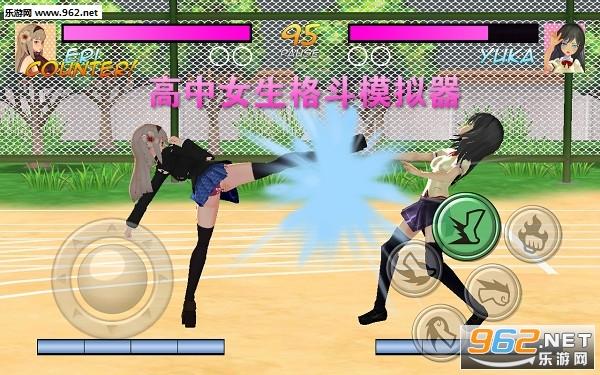 高中女生格斗模拟器免费