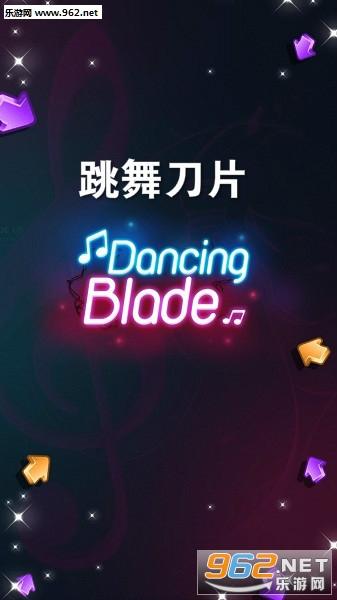 跳舞刀片安卓版