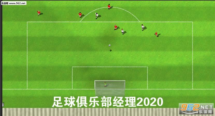 足球俱乐部经理2020中文版