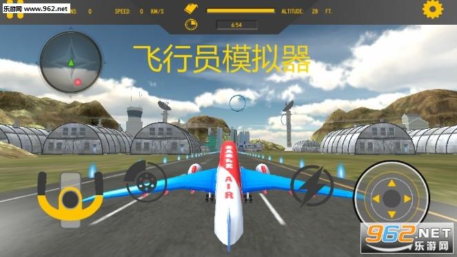 飞行员模拟器游戏手机版