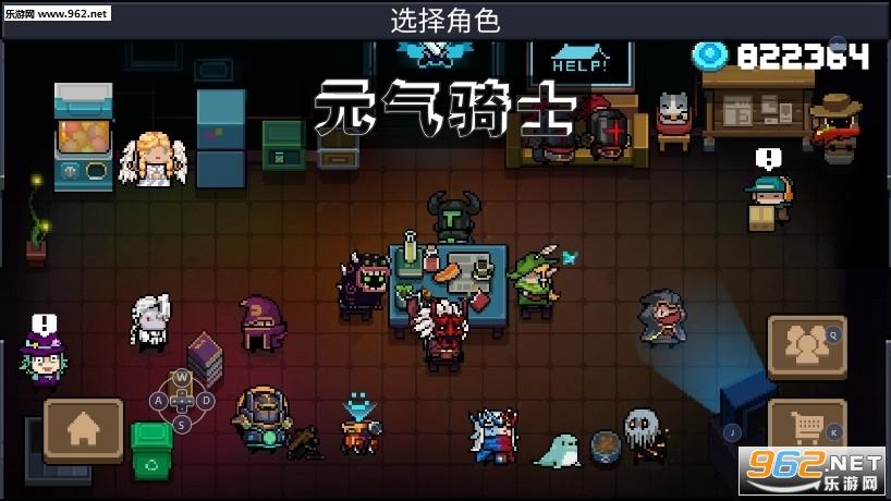 元气骑士2.2.6无限蓝版