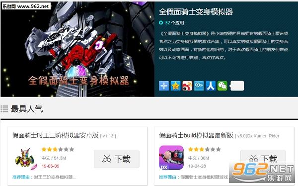 假面骑士所有模拟器在哪里下载 所有假面骑士模拟器网站