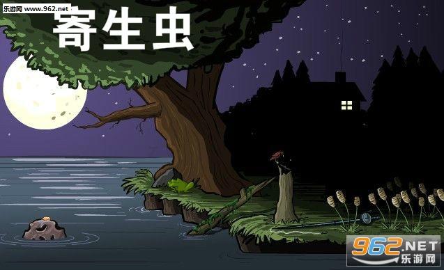 寄生虫游戏中文版