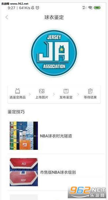 JA 球衣联盟app