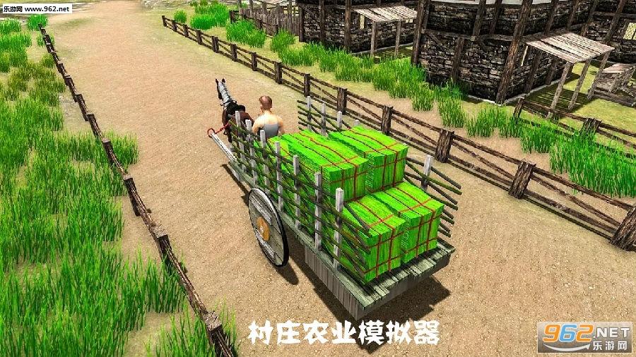 村庄农业模拟器游戏