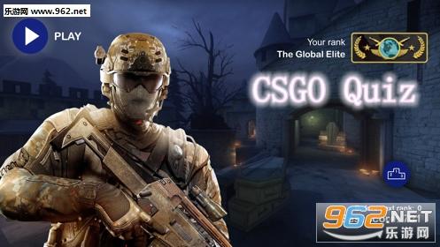 CSGO Quiz官方版