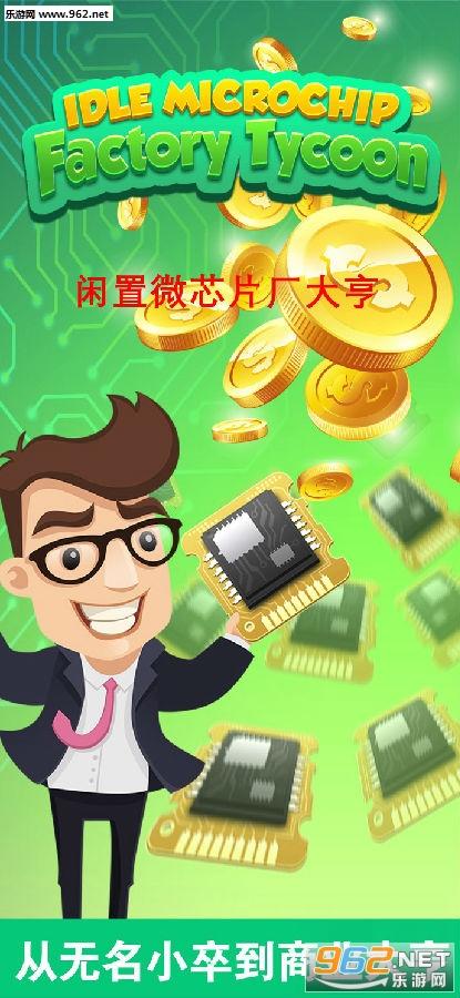 闲置微芯片厂大亨官方版