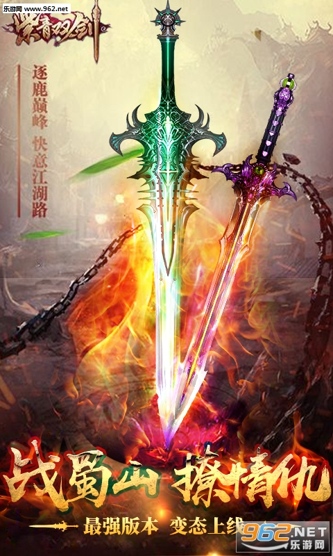 紫青双剑满v版