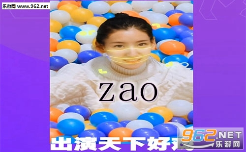 zao换脸软件怎么下载 zao ai换脸小视频怎么制作使用