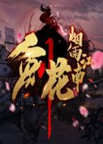 剑花烟雨江南1.0.3正式版 附攻略/隐藏密码