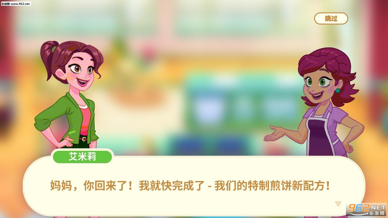 美味餐厅世界最新中文版v1.2.0_截图0